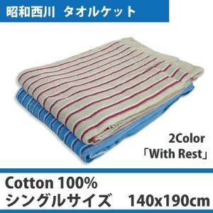 タオルケット シングルサイズ 140×190cm 昭和西川 ボーダー|futonhouse