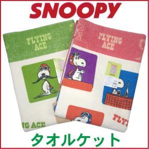西川リビング スヌーピー SNOOPY タオルケット シングルサイズ (140×190cm)|futonhouse