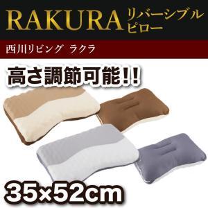 西川リビング RAKURA ラクラ リバーシブルピロー サイズ35x52cm 高さ調節可能 ゴールド...