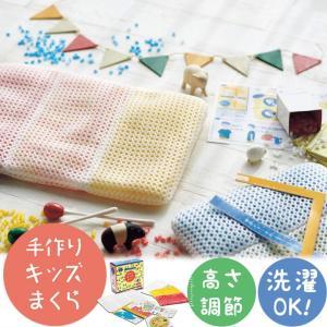 西川リビング 手作りキッズまくら 32×50cm こども 子供用 枕 ピロー ※枕カバーは元々付いていない商品です|futonhouse
