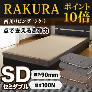 西川リビング RAKURA ラクラ 体圧分散マットレス セミダブルサイズ 90ミリ 敷布団 敷きふとん 側生地が洗える 丸巻きタイプ のべタイプの写真