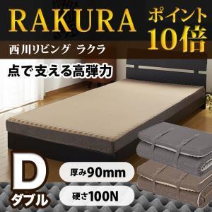 西川リビング RAKURA ラクラ 体圧分散健康マットレス ダブルサイズ 90ミリ 敷布団 敷きふと...