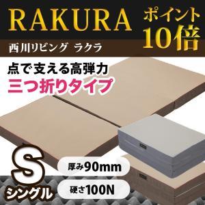 RAKURA マット ラクラ マット シングル サイズ 三つ折りタイプ 西川リビング 敷き布団 敷布...