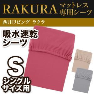 西川リビング RAKURA ラクラ 体圧分散マットレス用 吸水速乾シーツ シングルサイズ 100×2...