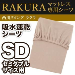 西川リビング RAKURA ラクラ 体圧分散マットレス用 吸水速乾シーツ セミダブルサイズ 123×...