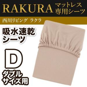 西川リビング RAKURA ラクラ 体圧分散マットレス用 吸水速乾シーツ ダブルサイズ 143×20...