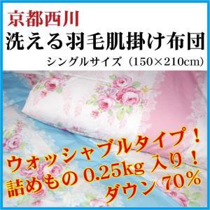 洗える羽毛肌掛け布団 ダウンケット シングルサイズ ダウン70% ウォッシャブル 夏掛け 肌布団 京都西川|futonhouse