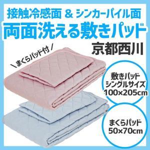 京都西川 両面使える敷きパッド (まくらパッド付) シングルサイズ 100×205cm|futonhouse