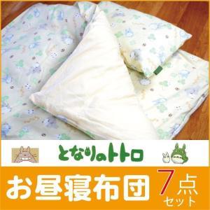 となりのトトロ お昼寝ふとん7点セット カバータイプ 洗えるキャリーバッグ付 在庫有、即出荷可能!|futonhouse