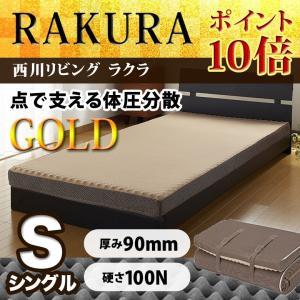 西川リビング RAKURA ラクラ 体圧分散マットレス シングルサイズ ゴールド 90ミリ 敷布団 ...