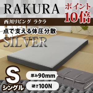西川リビング RAKURA ラクラ 体圧分散マットレス シングルサイズ シルバー 90ミリ 敷布団 ...