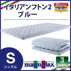 マニフレックス イタリアンフトンII シングルサイズ magniflex 高反発 マットレス ブルー|futonhouse