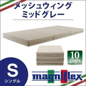 マニフレックス メッシュウィング 三つ折り シングルサイズ ミッドグレー magniflex 高反発 マットレス|futonhouse