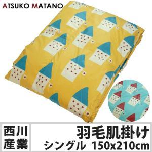 東京西川 洗える羽毛肌掛けふとん シングルサイズ 150x210cm ウォッシャブル 【MT7603】ATSUKO MATANO ダウンケット|futonhouse