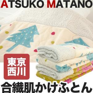 マタノアツコ 合繊肌掛けふとん ツリー柄 東京西川 サイズ:140×190cm ATSUKO MATANO ウォッシャブルタイプ MT7652|futonhouse