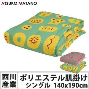 東京西川 洗える合繊肌掛けふとん シングルサイズ 140×190cm ATSUKO MATANO 【MT7602】 ウォッシャブル|futonhouse