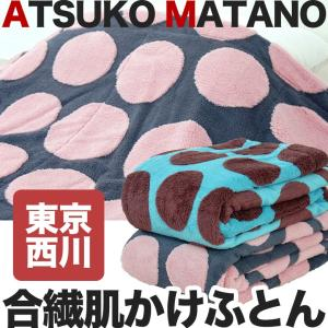 マタノアツコ 合繊肌掛けふとん ドット柄 東京西川 サイズ:140×200cm ATSUKO MATANO ウォッシャブルタイプ MT7654|futonhouse