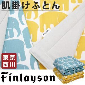 東京西川 Finlayson フィンレイソン 肌掛けふとん ...