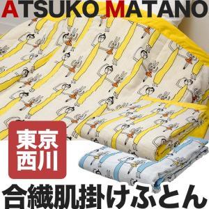 マタノアツコ 合繊肌掛けふとん 女性・うさぎ柄 東京西川 シングルサイズ:140×190cm ATSUKO MATANO ウォッシャブルタイプ mt8603|futonhouse