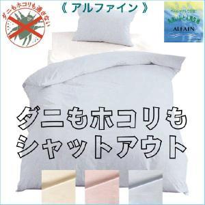 東洋紡アルファイン 防ダニ 敷きふとんカバー セミダブルサイズ125X215cm  日本製|futonhouse