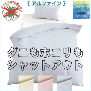 東洋紡アルファイン 防ダニ掛けふとんカバー クイーンサイズ 210X210cm  日本製|futonhouse