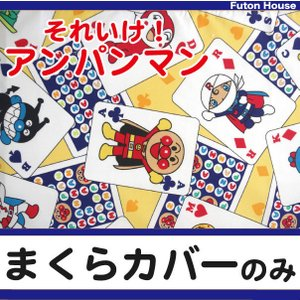 それいけアンパンマン(ジュニア) まくらカバー (AP5510) サイズ:50X35cm用 東京西川産業アンパンマン布団カバーグッズ|futonhouse