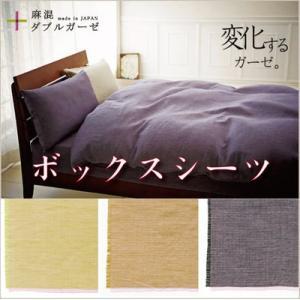 麻混ダブルガーゼ ベッドシーツ(ボックスシーツ) シングルサイズ 100X200X30cm 日本製|futonhouse