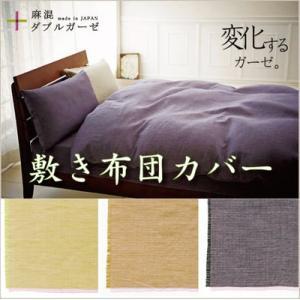 麻混ダブルガーゼ 敷きふとんカバー シングルサイズ 105X215cm 日本製|futonhouse