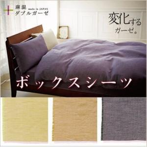 麻混ダブルガーゼ ベッドシーツ(ボックスシーツ) ダブルサイズ 140X200X30cm 日本製|futonhouse