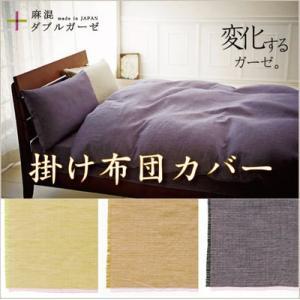 麻混ダブルガーゼ 両面無地掛けふとんカバー シングルサイズ 150X210cm 日本製|futonhouse