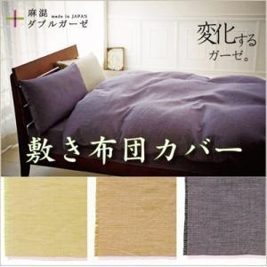 麻混ダブルガーゼ 敷きふとんカバー クィーンサイズ 165X215cm 日本製|futonhouse