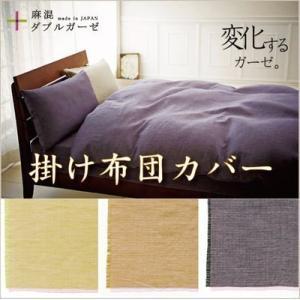 麻混ダブルガーゼ 両面無地掛けふとんカバー クィーンサイズ 210X210cm 日本製 futonhouse