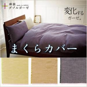 麻混ダブルガーゼ 枕カバー(ピロケース) Sサイズ 35X50cm用 日本製|futonhouse