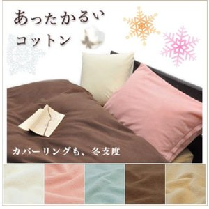 あったかるいコットン 掛けふとんカバー セミダブルサイズ 170X210cm  日本製 送料無料 futonhouse