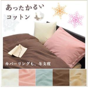 あったかるいコットン 掛けふとんカバー 枕カバー(ピロケース) Sサイズ 35X50cm用 日本製|futonhouse