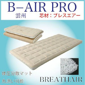 B-AIR PRO 雲州 セミダブルサイズ ブレスエアー使用洗える敷きふとん 敷き布団 三つ折り 丸洗い可能
