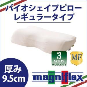 マニフレックス バイオシェイプ枕 レギュラータイプ magniflex 高反発 まくら 枕