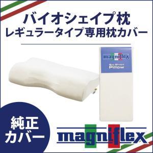 「バイオシェイプまくら」 レギュラータイプ専用の替えカバー カラー:オフホワイト サイズ:W52XD...