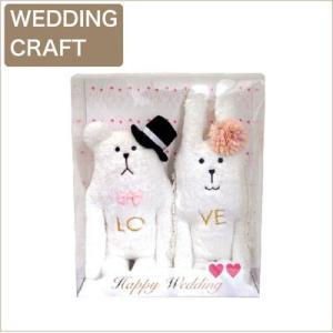 ACCENT・アクセント 【WEDDING CRAFT】ウエディングクラフト ウエルカムドール RA...
