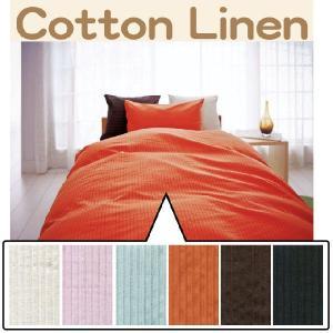 「コットンリネン」Cotton Linen 両面無地掛けふとんカバー クイーンサイズ 210X210cm   綿85%・麻15% ドビー織り 日本製 futonhouse