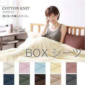 コットンニット ベッドシーツ ボックスシーツ キングサイズ ディープ 180X200X40cm 綿100% 日本製 ベッドカバー ボックスカバー BOXシーツ|futonhouse