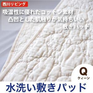 西川リビング 水洗い敷きパッド クイーンサイズ用(160×205cm) カラー:アイボリーのみ
