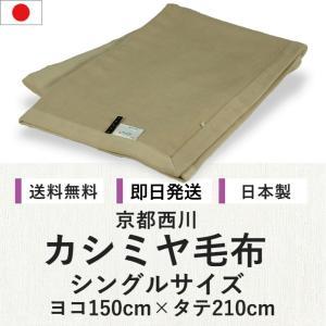 京都西川 FURYU カシミヤ毛布 シングルサイズ ベージュ 日本製 カシミア 純毛毛布 ブランケット|futonhouse