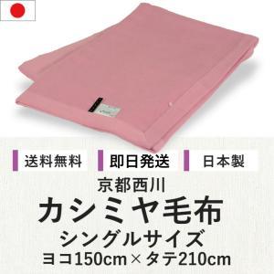 京都西川 FURYU カシミヤ毛布 シングルサイズ ピンク 日本製 カシミア 純毛毛布 ブランケット|futonhouse
