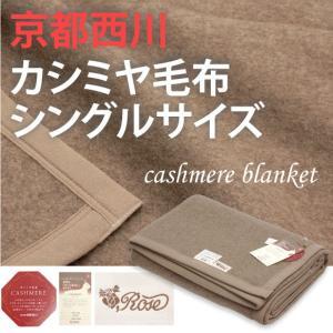 京都西川 カシミヤ毛布 シングルサイズ 純毛毛布 日本製|futonhouse