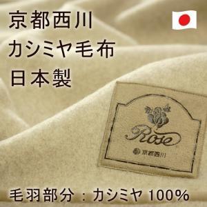 京都西川 カシミヤ毛布(毛羽部分) ダブルサイズ 180×210cm 日本製 カシミア毛布|futonhouse