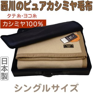 京都西川 高級ピュアカシミヤ毛布 シングルサイズ(140X200cm) カラー:ベージュ カシミア毛布|futonhouse