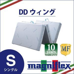 マニフレックス DDウィング シングルサイズ magniflex 三つ折り 高反発 マットレス|futonhouse