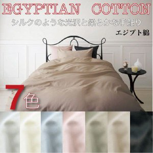 エジプト綿「エジプシャン」日清紡生地 両面無地掛けふとんカバー シングルサイズ 150X210cm 綿100% 日本製|futonhouse