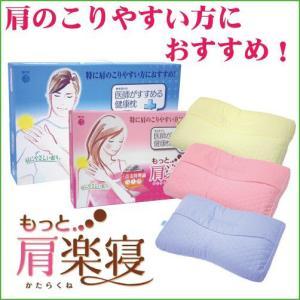 もっと肩楽寝 東京西川産業 医師がすすめる健康枕 低め・高め [肩こり・安眠枕・まくら]|futonhouse